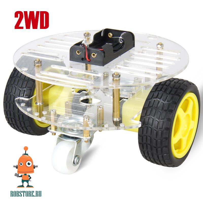 Шасси 2WD круг