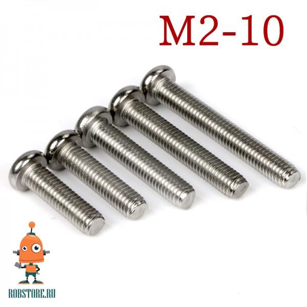 Болт М2-10мм