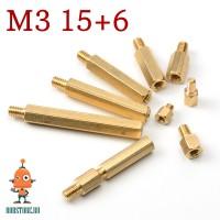 Стойка М3 15+6мм