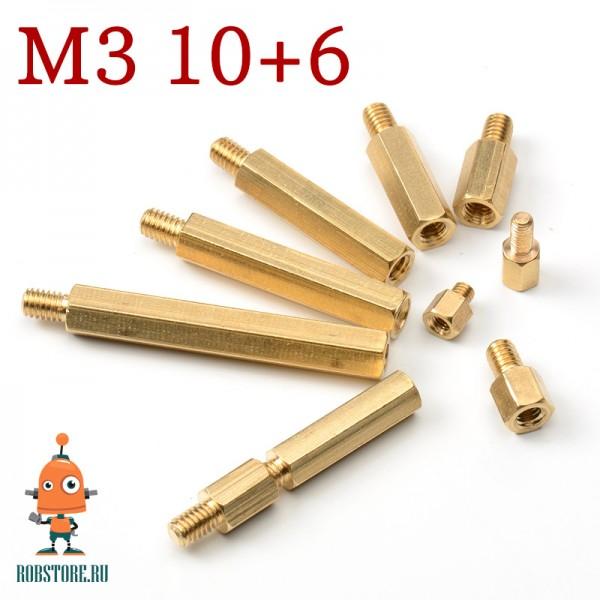 Стойка М3 10+6мм