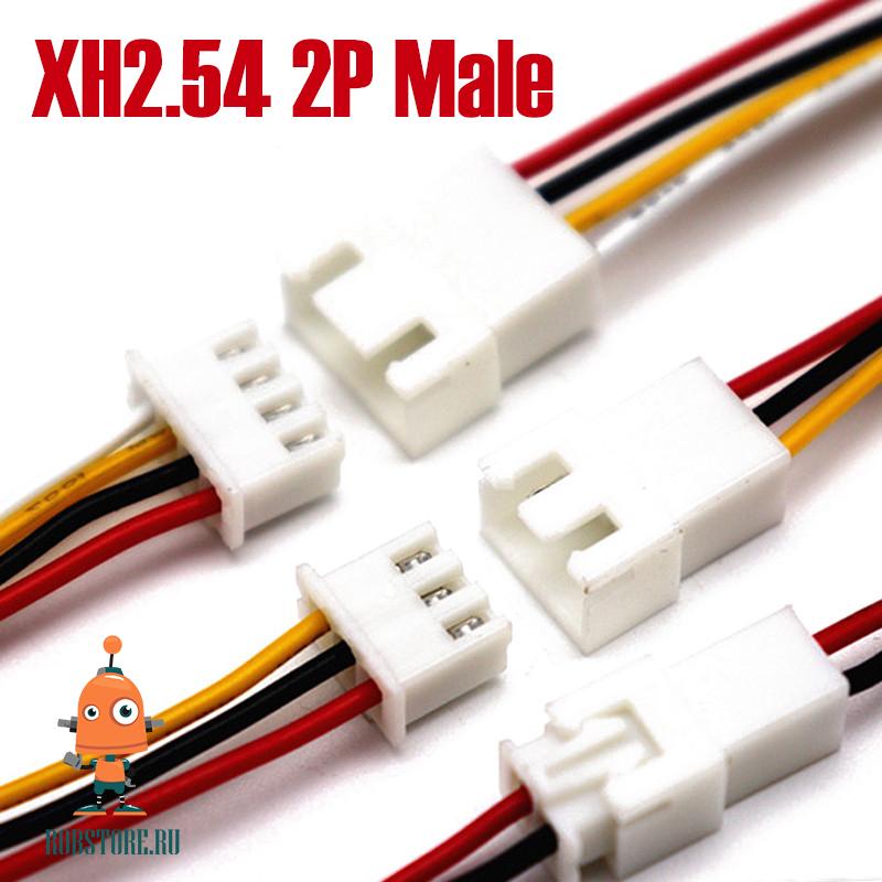 """Провод XH2.54mm """"папа"""" 15см 2P"""