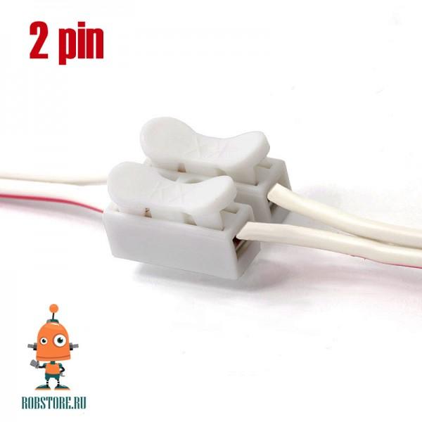 Клеммник пружинный быстрозажимной 2pin