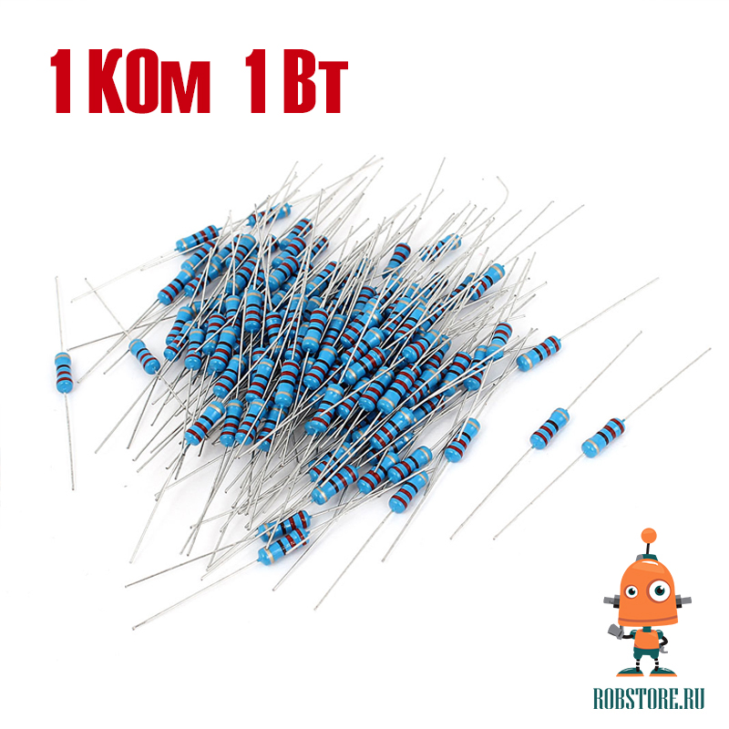Резистор 1 КОм 1 Вт