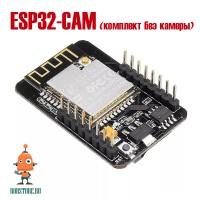 ESP32-CAM – плата разработки ESP32 (без камеры)