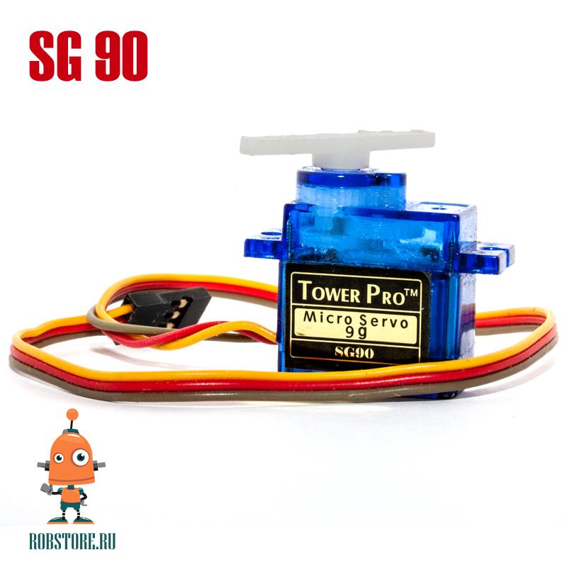 SG 90 Серводвигатель