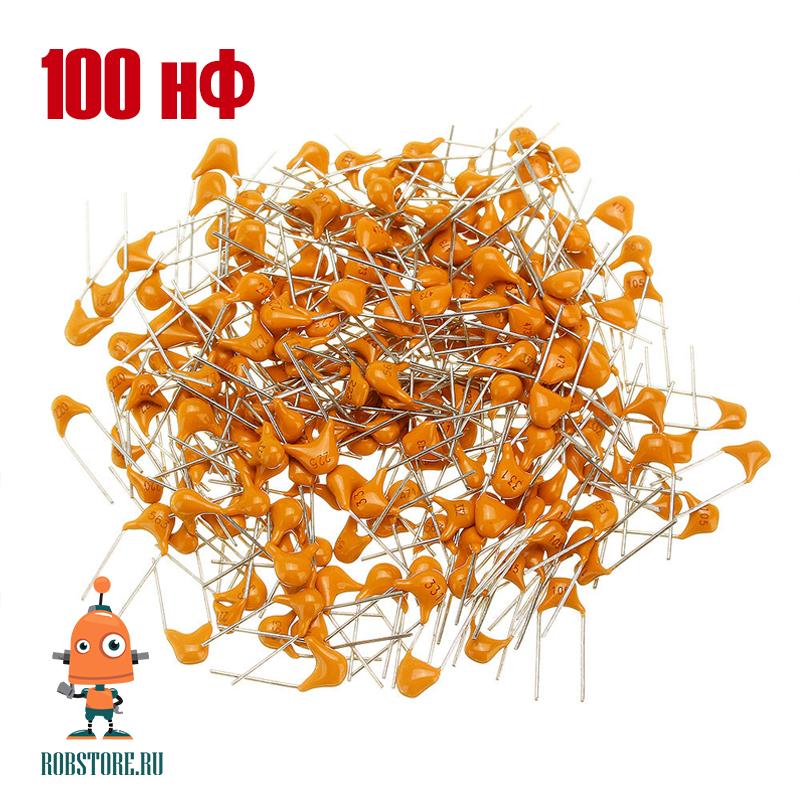 Конденсаторы керамические 100 нФ (10 шт.)