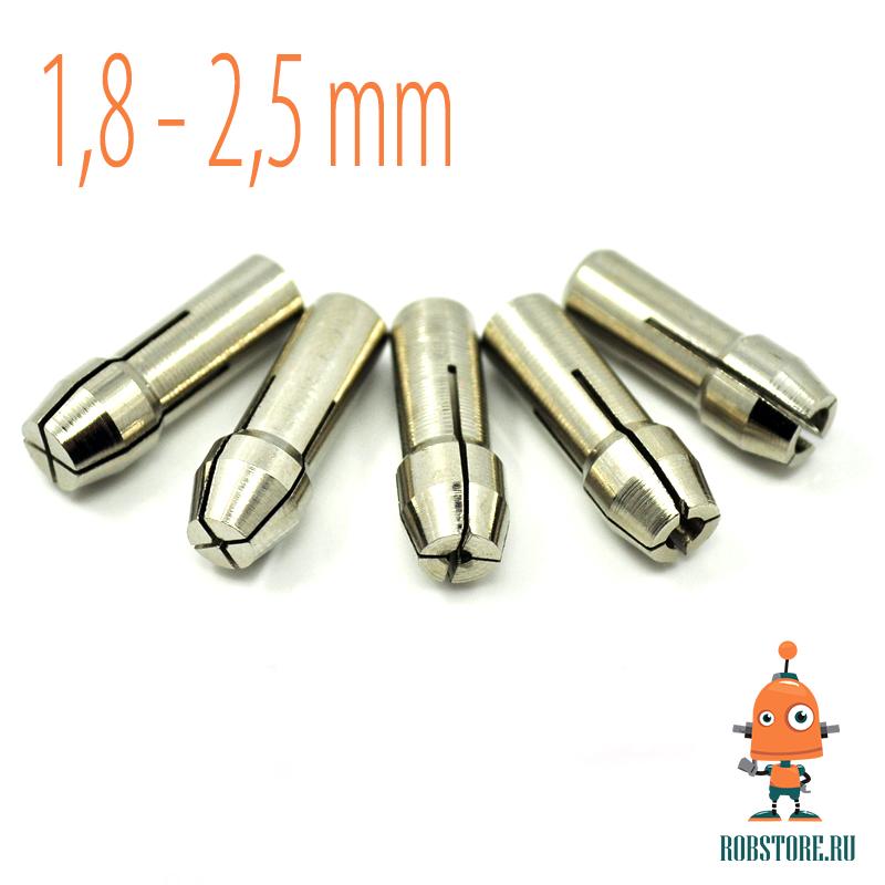 Цанговый патрон для гравера 2,5 мм