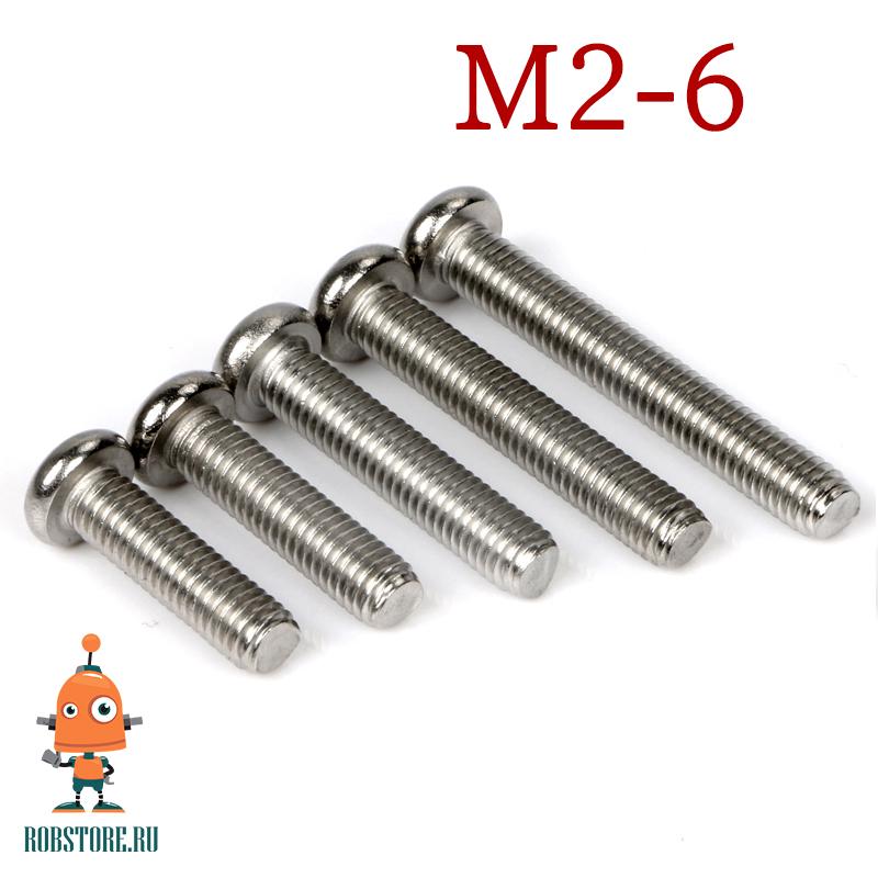 Болт М2-6мм