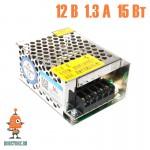 AS-15-12 блок питания 12V1.3A15W