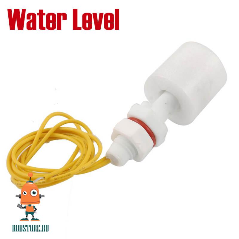 Поплавковый датчик уровня воды