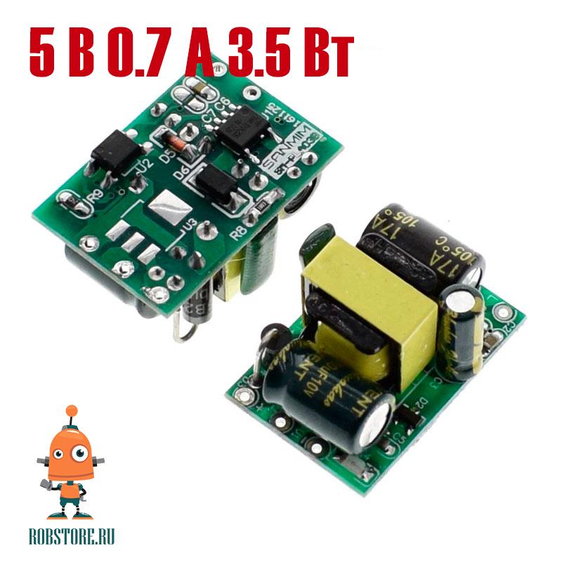 Модуль блок питания 5V0.7A3.5W