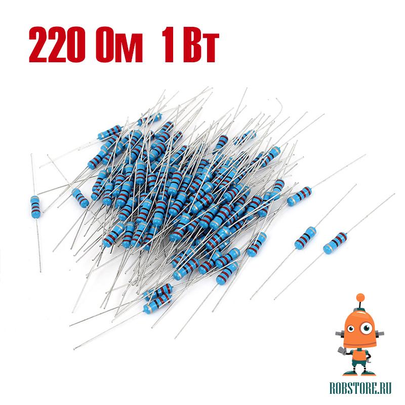 Резистор 220 Ом 1 Вт