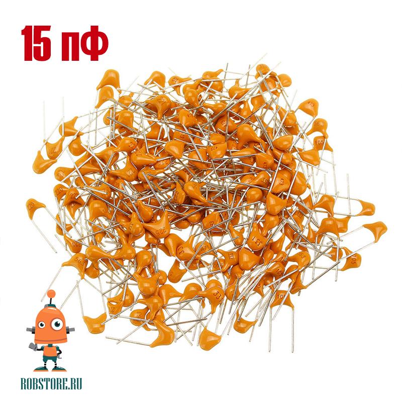 Конденсаторы керамические 15 пФ (10 шт.)