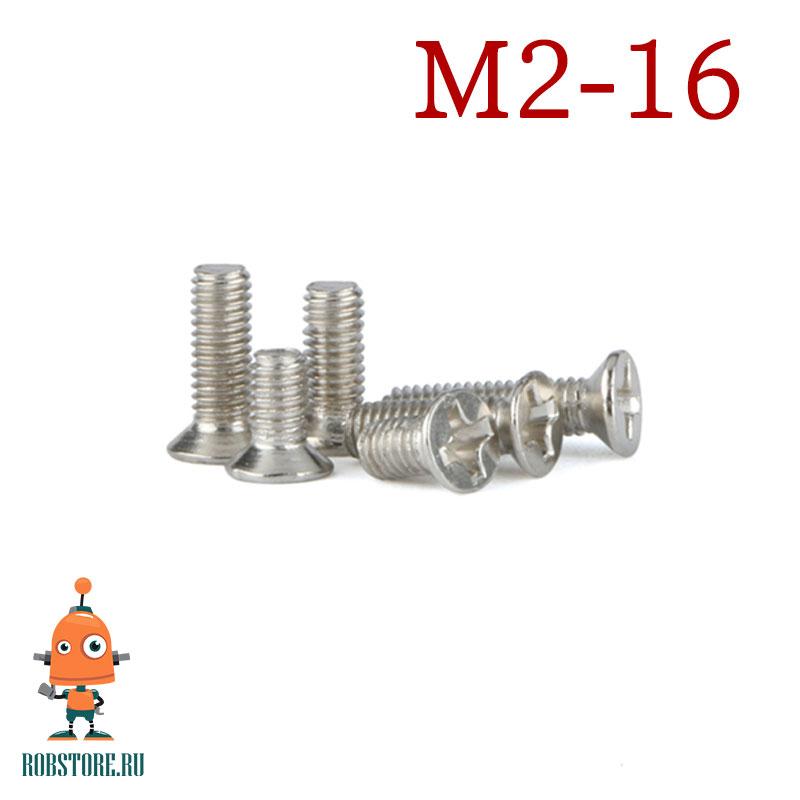 Винт М2-16мм потайной