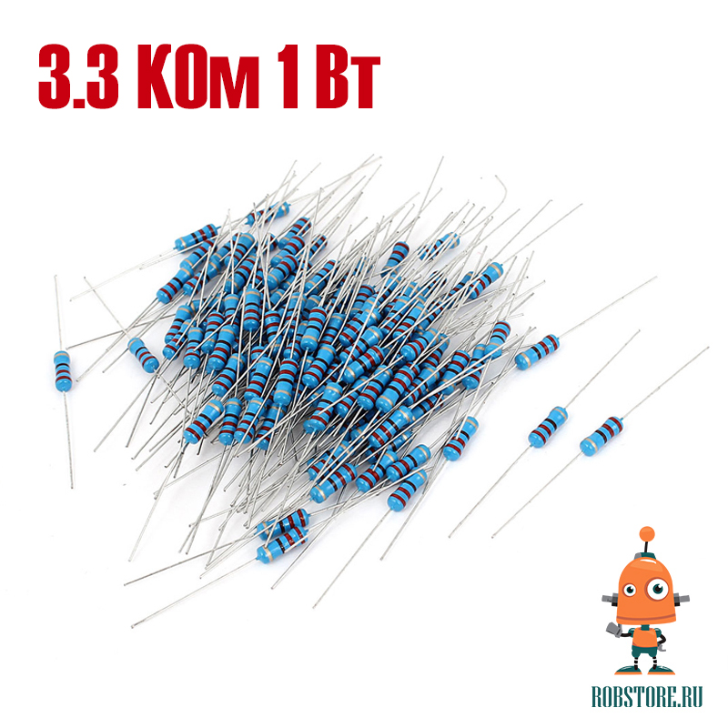 Резистор 3,3 КОм 1 Вт