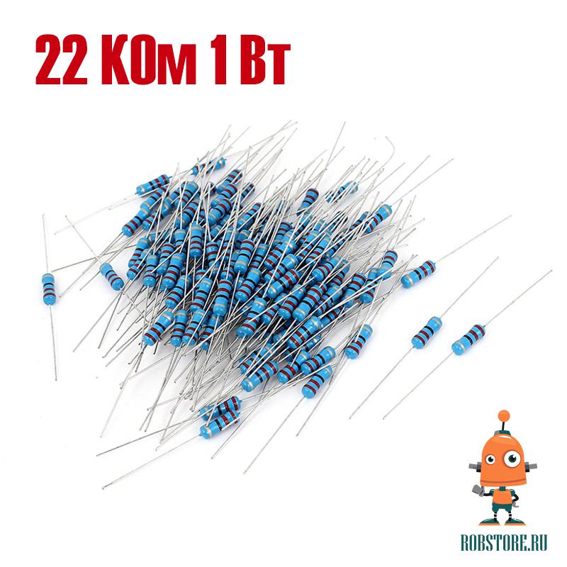 Резистор 22 КОм 1 Вт